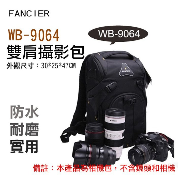 全新現貨@御彩數位@FANCIER富賽爾WB-9064專業型雙肩攝影背包 防水一機3鏡1閃+筆電空間 相機包 休閒包