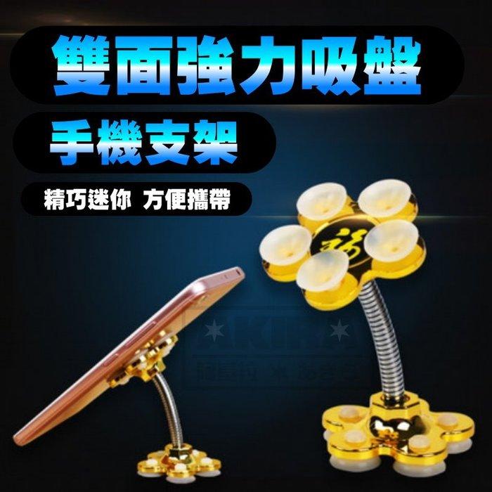 ((AKIRA購物網)) 強力雙吸盤小花支架 多功能 360度 手機支架 平板支架 懶人夾 懶人手機架 AT0022