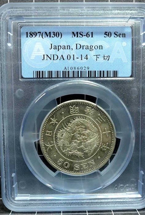 評級幣 日本 1897年 明治三十年 30 年 五十錢 50錢 龍 銀幣 鑑定幣 ACCA MS61
