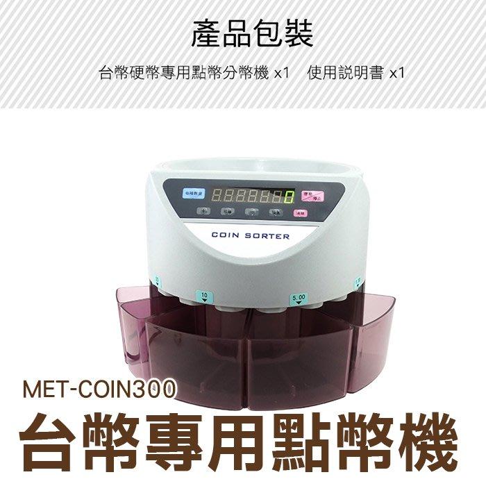MET-COIN300 點硬幣 自動點幣機 硬幣 銅板 分類機 點幣機分幣機 硬幣清點機