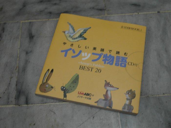 達人古物商《語言 英語》やさしい英語で読むイソップ物語【近全新 附光碟】ISBN9784863920446