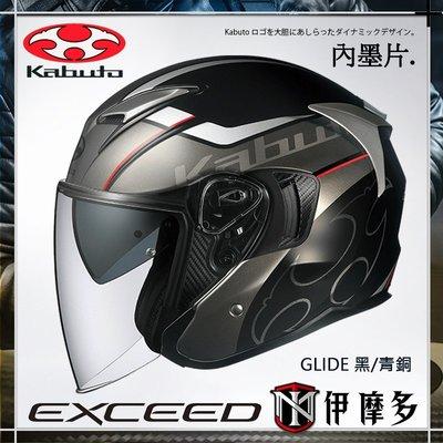 伊摩多※公司貨 日本 OGK EXCEED GLIDE。黑青銅 3/4罩安全帽 抗UV快拆鏡片 內墨片 眼鏡溝