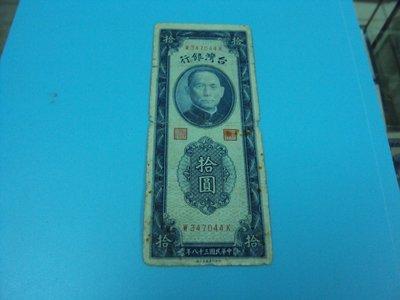 [駿宜]民國38年10元 帶圓3