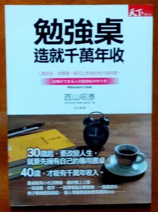 【探索書店184】勵志 勉強桌 造就千萬年收 西山昭彥 天下 有泛黃 ISBN:9789867088529 170601