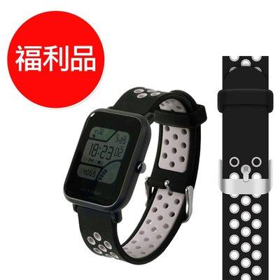福利品 Amazfit 米動手錶青春版運動錶帶/替換帶/腕帶 黑+灰
