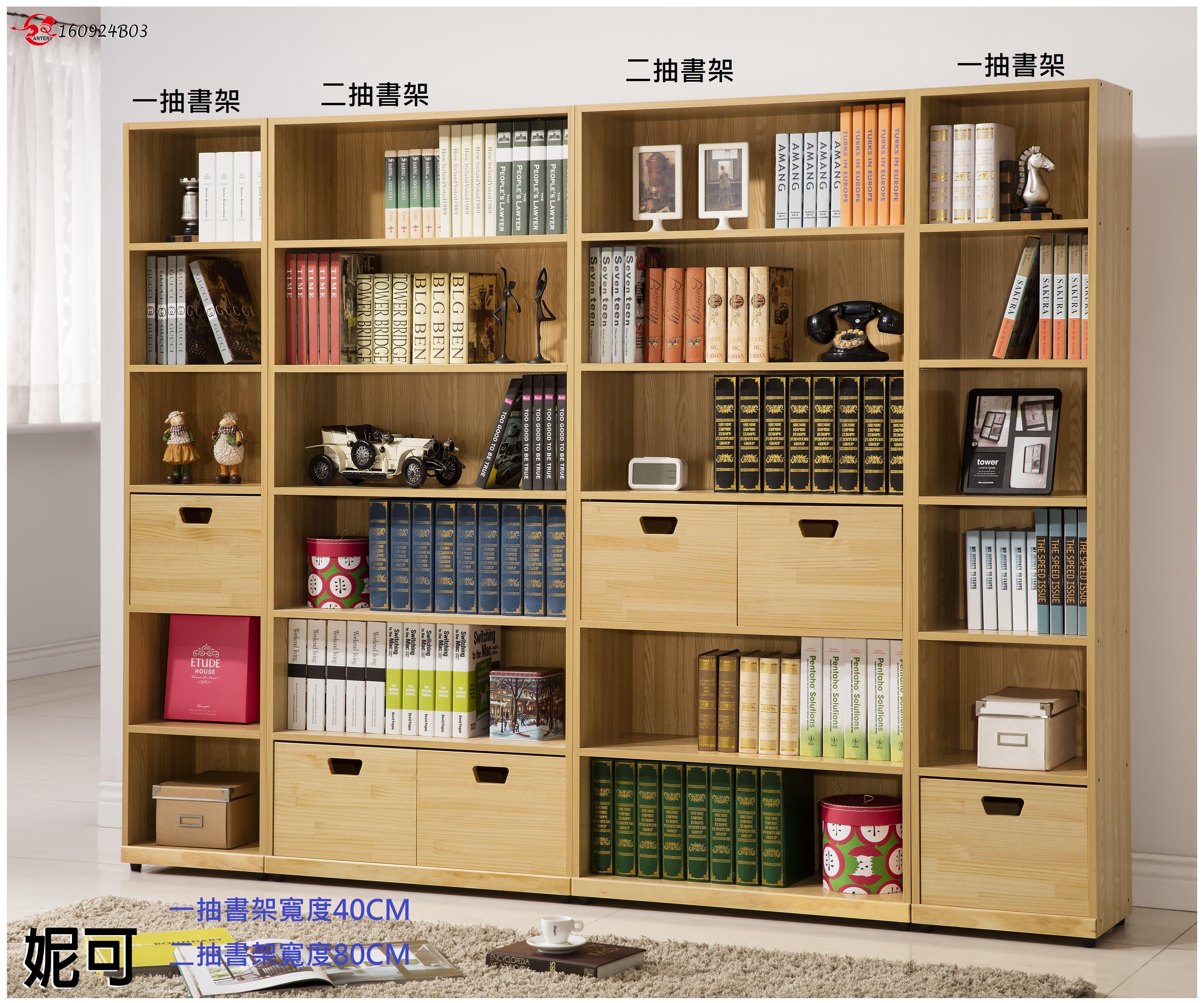 【全台家具批發網】AL 妮可系列 實木 二抽書架 台灣製造 傢俱工廠特賣