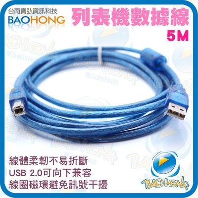 台南詮弘】USB 2.0 A公轉B公頭 列表機/印表機/列印機 傳輸線 數據線 5公尺 純銅線+抗干擾線圈磁環屏蔽