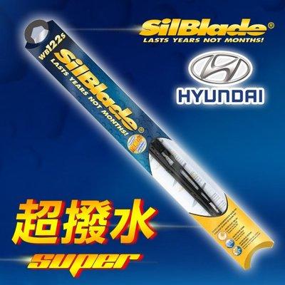 美國SilBlade 傳統骨架 超撥水矽膠雨刷 現代HYUNDAI SONATA(四代)(1998~2001)