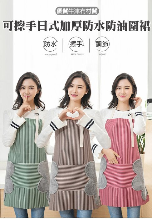 【野露家生活館】可擦手日式加厚防水防油圍裙