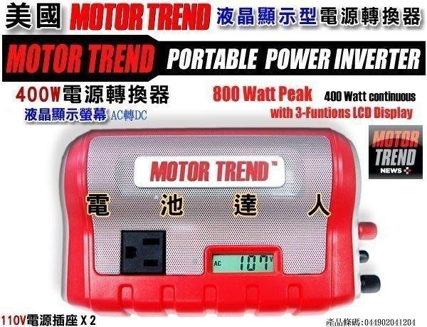 鋐瑞電池 美國 MOTOR TREND (液晶顯示-電源轉換器400W) 12V轉110V 行動辦公室 休閒露營 RV房車