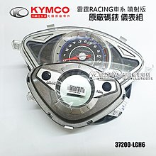 YC騎士生活_KYMCO光陽原廠 碼表 儀表 雷霆 Racing 噴射版 儀錶 儀表版 碼錶 液晶 37200-LGH6