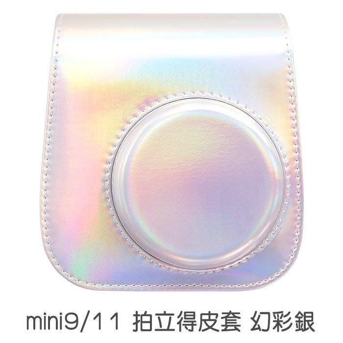 mini 9 / 11 幻彩銀 皮套 mini8 mini9 min11 專用 拍立得 雷射 炫彩 附背帶 菲林因斯特