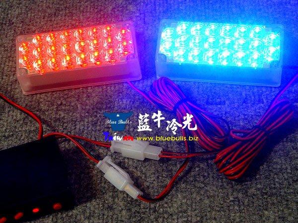 【藍牛冷光】高亮度44顆 LED爆閃燈 小尺寸 將軍燈 重機 警消防車 救護車 工程車 前導車 白藍紅黃四色任選