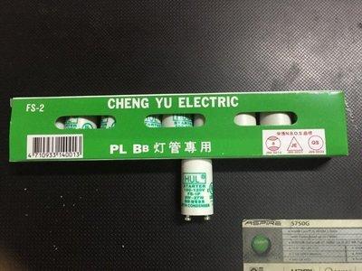 含稅《電料專賣》PL BB燈管專用啟動器 BB點燈管用 9W~27W點燈器 100~125V 點燈管 新北市