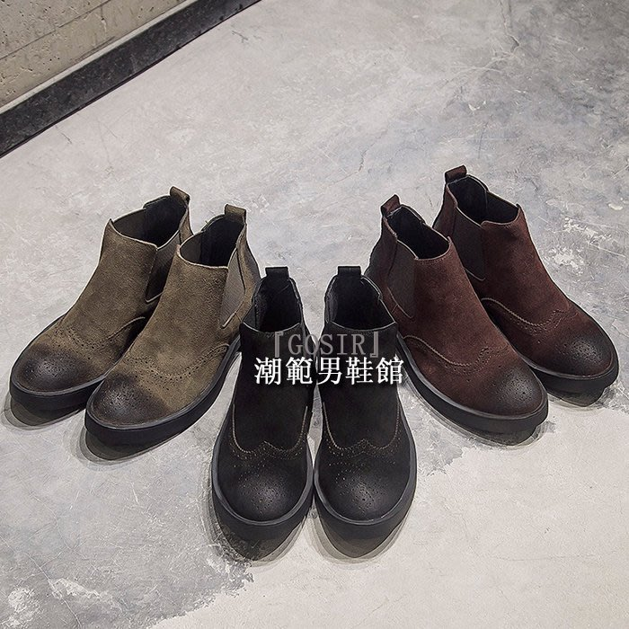 『潮范』 WS10 切爾西靴布洛克真皮休閒鞋短靴有單裏跟毛裏2種皮靴牛仔靴GS2392