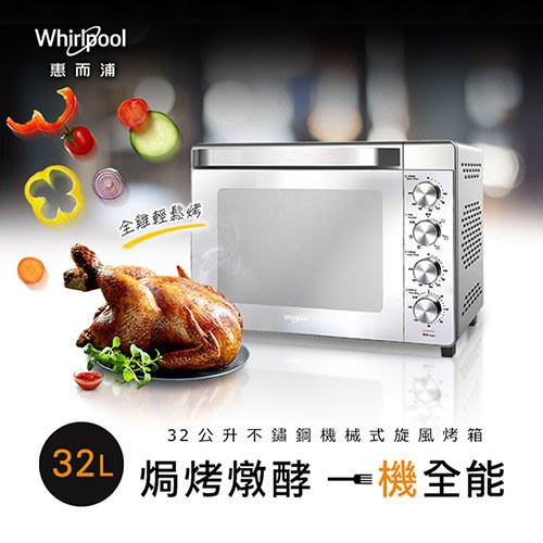 【全新含稅】Whirlpool惠而浦 WTOM321S 雙溫控旋風烤箱