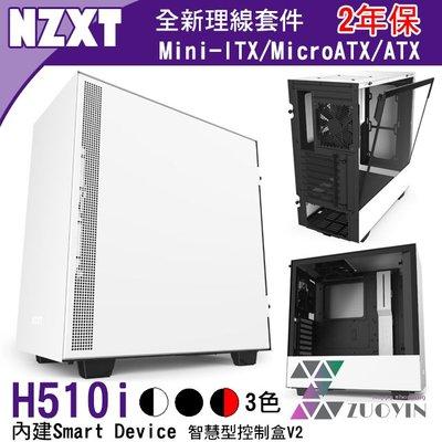 [佐印興業] M-ATX 電腦機殼 NZXT H510i  附風扇 主機機殼 RGB 機箱 內建V2智能控制盒 電腦主機