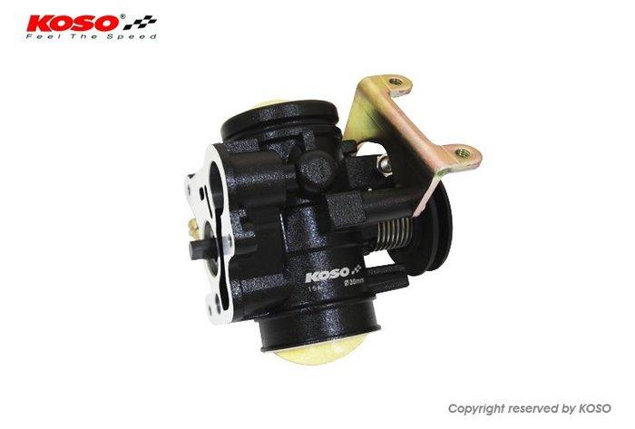 【杰仔小舖】KOSO二代30mm加大節氣門/節汽門,適用:勁戰五期全車系/四代戰/三代戰/GTR AERO/BWS R版