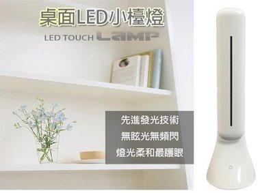 【Live168市集】USB桌面LED多用途小檯燈