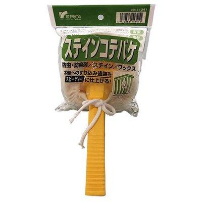 現貨-木材塗裝專用-可塗防蟲劑、防腐劑、塗蠟及木漆專用絨布組-日本進口 (特價~售完為止)