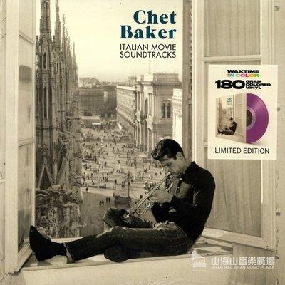 【黑膠唱片LP】義大利電影金曲(Transparent Purple Vinyl) / 查特貝克 Chet Baker