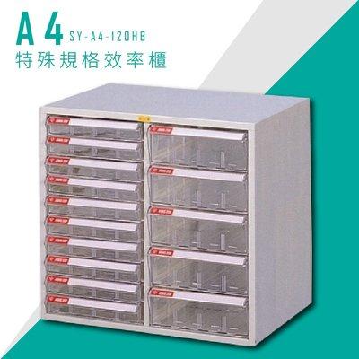 【台灣製】大富 SY-A4-120HB A4特殊規格效率櫃 組合櫃 置物櫃 多功能收納櫃 台北市