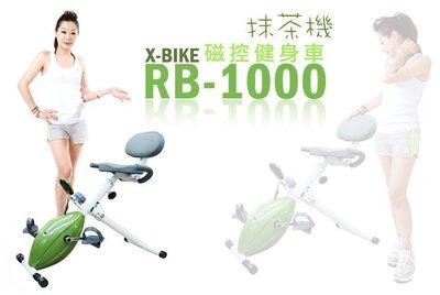 ◎免運【 X-BIKE  晨昌】  抹茶機 臥式磁控健身車   (六期零利率) 台灣精品 RB-1000