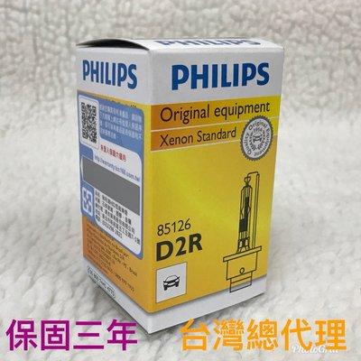 總代理 公司貨 飛利浦 PHILIPS D2R 4200K 85126 C1 35W HID 燈泡 光元科技