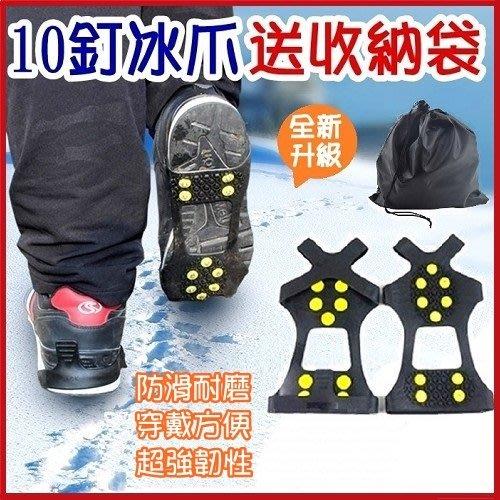 10釘雪地防滑鞋套+贈收納袋 簡易冰爪 登山露營滑雪雪靴【AE10403】JC雜貨