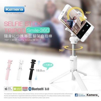 Kamera Smile 360 三腳架自拍棒 (藍牙版) 佳美能 公司貨 手機夾範圍約 5.6~8.9 cm