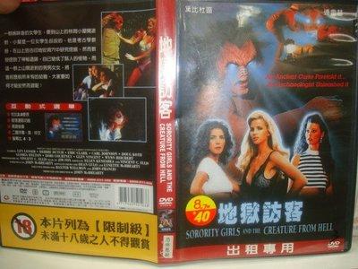 【出租正版二手DVD】【恐怖懸疑~地獄訪客 Scorority Girls and Creature*片況優近全新】