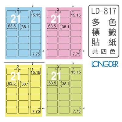 龍德 各色電腦標籤紙 多色標籤貼紙  21格 LD-817 105張/盒 列印標籤 三用標籤 共四色 粉紅/藍/綠/黃