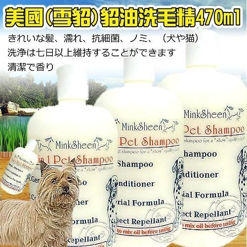 【??培菓寵物48H出貨??】美國雪貂貂油洗毛精470ml 特價230元