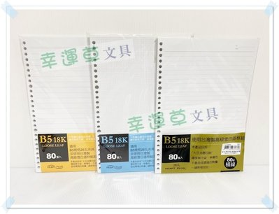 @幸運草文具@ 珠友 B5 18K 26孔活頁紙 (台灣製造,適用26孔夾,有橫線、空白軋線、方格、大格) 台中市