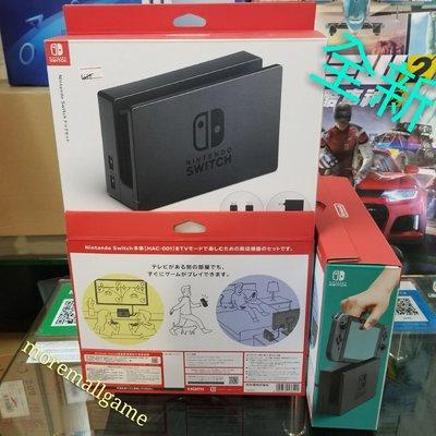 全新Nintendo Switch原裝底座,內附HDMI 線,底座及火牛  原廠行貨一年保養