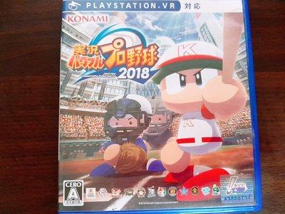 PS4 實況野球 2018 純日版 含運費