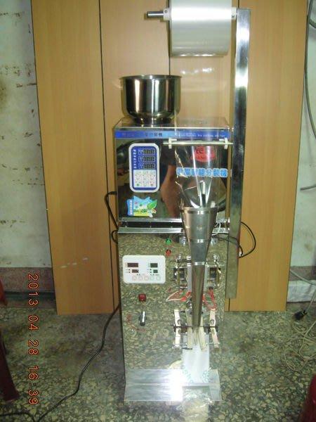 全自動薄膜電腦茶葉/粉劑/果乾包裝機→內膜機+分量機2機連結   新機型高性價比