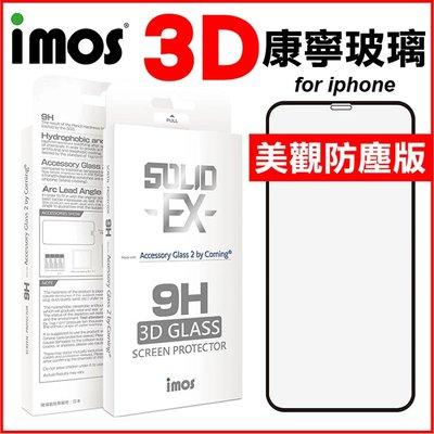 免運 imos 康寧玻璃 iPhone 11 / Pro / Pro Max 美觀版 3D滿版玻璃貼