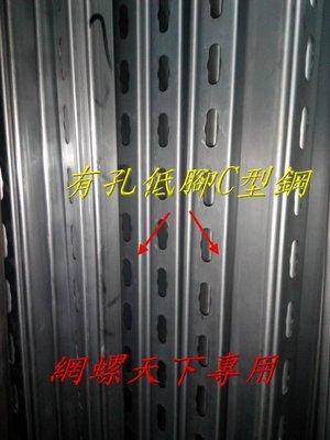 網螺天下※304不鏽鋼、白鐵水電用C型鋼25*41*25*1.2mm『中』孔『台灣製造』每支3米(10尺)長,329元