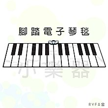 【小樂器】腳踏鋼琴/腳踏電子琴毯/兒童電子琴 新品 3600 元!!