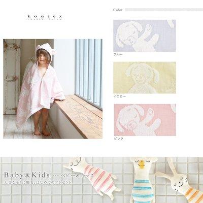 FZB 010 預購 KONTEX 日本製 連帽披巾 白狗織花 連帽浴巾 61×125cm 馬卡龍