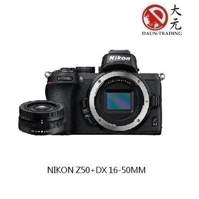 *大元˙高雄*【新機上市】Nikon Z50 + DX 16-50MM  APS微單 公司貨