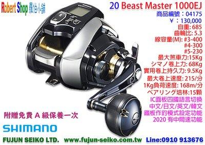 【羅伯小舖】電動捲線器 Shimano 20`Beast Master 1000EJ 附贈免費A級保養乙次