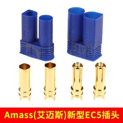 Amass新型EC5插頭5mm香蕉插頭100A大電流 RC模型車鋰電池改裝配件
