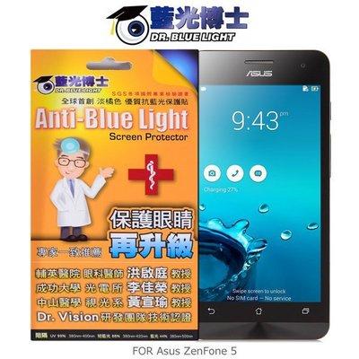 --庫米--藍光博士 Asus ZenFone 5 抗藍光淡橘色保護貼防指紋 抗藍光SGS認證