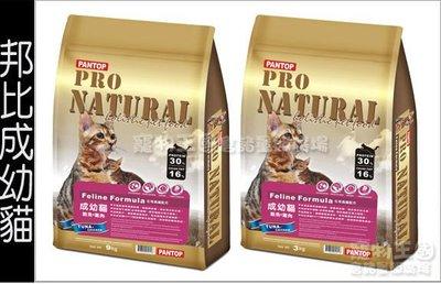 【寵物王國】邦比成幼貓化毛高纖配方9kg,加贈幸福時光主食貓罐 x3罐,免運費!