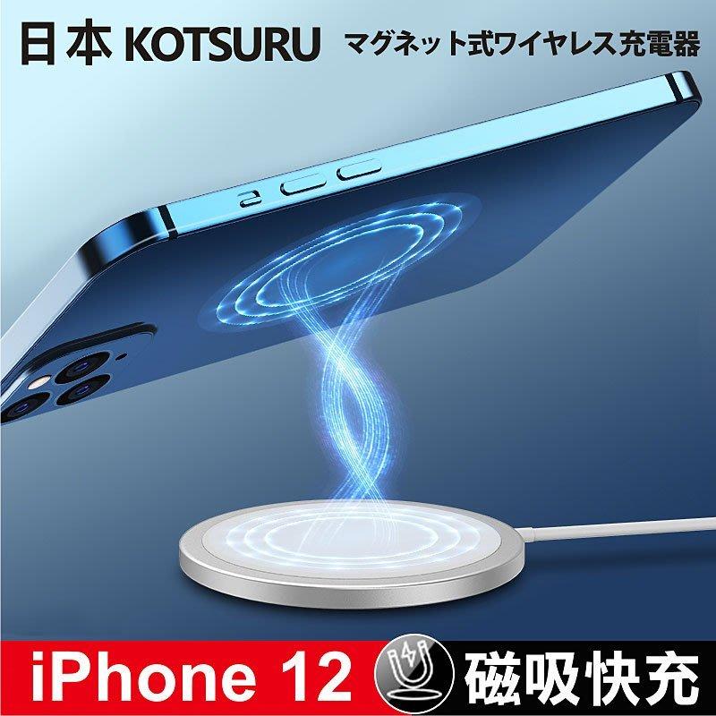 【日本KOTSURU】Magsafe Pad 磁吸式無線充電器 iPhone 12 充電板 充電盤 副廠