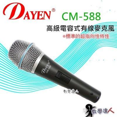 《教學達人》實體店面*(CM-588)Dayen超指向性電容式麥克風 裝1顆3號電池 教學上課會議演講