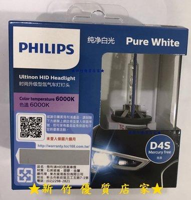(新竹優質店家) 飛利浦 PHILIPS 德國製原裝 D4S 6000K HID原廠氙氣燈泡 一盒裝2顆入適 LEXUS