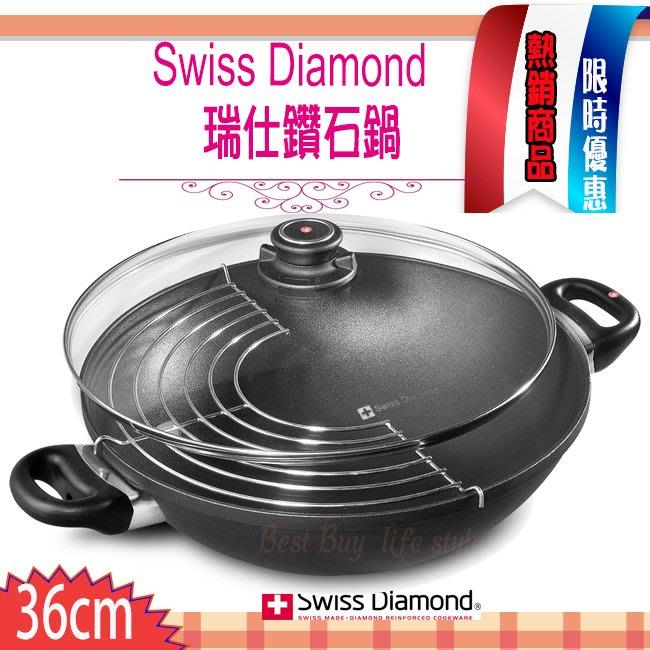 瑞士 Swiss Diamond XD頂級鑽石鍋 36cm  6L 中華炒鍋 雙耳炒鍋 含蓋 XD61136C